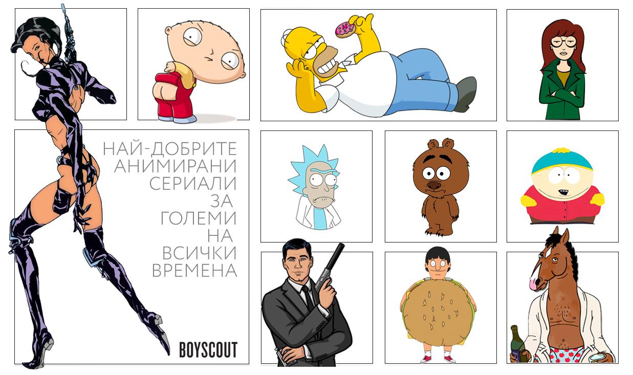 Анимационен сериал за възрастни